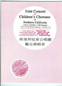 1990 Joint Concert Program