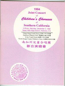 1994 Joint Concert Program