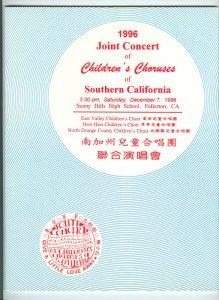 1996 Joint Concert Program