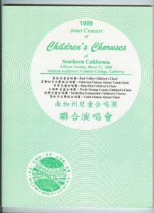 1999 Joint Concert Program