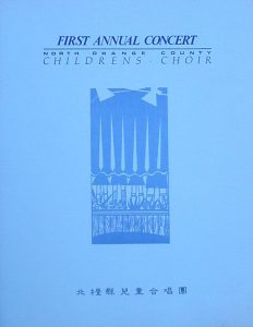 1990 Annual Concert Cover