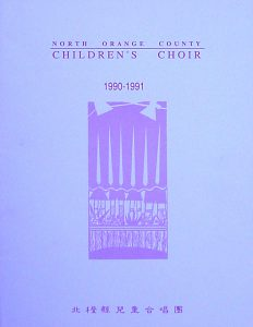 1991 Annual Concert Cover