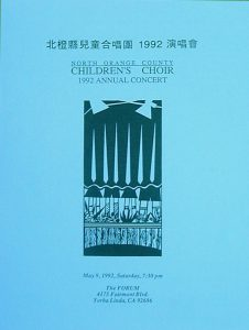 1992 Annual Concert Cover