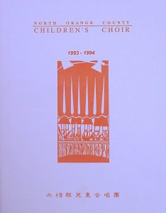 1994 Annual Concert Cover