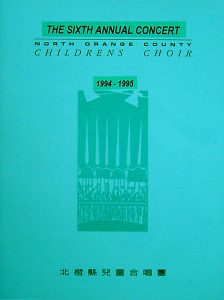 1995 Annual Concert Cover
