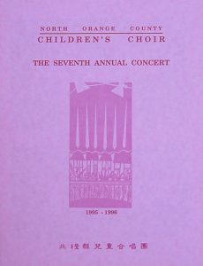 1996 Annual Concert Cover