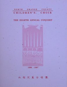 1997 Annual Concert Cover