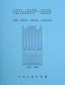 1998 Annual Concert Cover