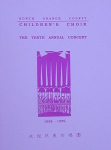 1999 Annual Concert Cover