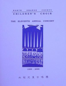 2000 Annual Concert Cover