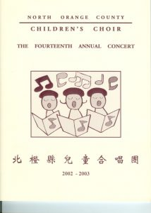 2003 Annual Concert Cover