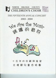 2004 Annual Concert Cover