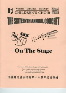 2005 Annual Concert Cover