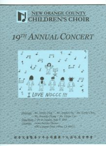 2008 Annual Concert Cover